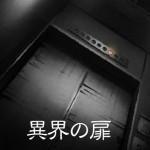 エレベーターは異界への扉