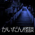 怪談階段(かいだんかいだん)