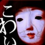 渦人形【殿堂入り名作怖い話】