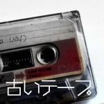 古いテープ