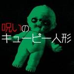 呪いのキューピー人形