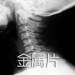 金属片【都市伝説・怖い話】