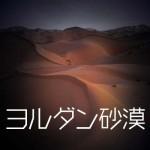 ヨルダン砂漠奇譚
