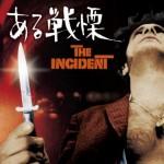 トラウマ映画館 『ある戦慄(1967)』 町山智浩 ネタバレ注意