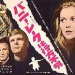 トラウマ映画館 『バニー・レークは行方不明(1965)』 町山智浩 ネタバレ注意