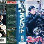 トラウマ映画館 『コンバット/恐怖の人間狩り(1976)』 町山智浩 ネタバレ注意
