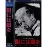 トラウマ映画館 『眼には眼を(1957)』 町山智浩 ネタバレ注意