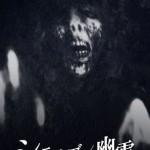 シェラデコブレの幽霊 あまりにも怖すぎて御蔵入りになった伝説のホラー映画