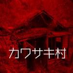カワサキ村【定番!!子々孫々語り継がれる怖い話】
