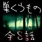 巣くうものシリーズ【全8話コンプリート】