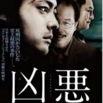 茨城上申書殺人事件 映画 『凶悪』 のモデルとなったおぞましい事件