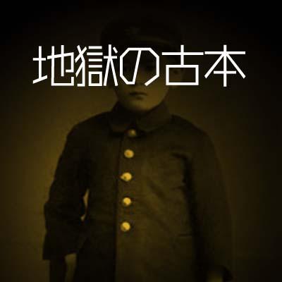 jigokuno-furuhon