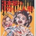 三本足のリカちゃん人形~オムニバス渋谷怪談