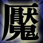 ノンストップ詰合せ【魘の巻】