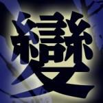 【怪談・怖い話】ノンストップ詰合せ【變の巻】