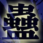 ノンストップ詰合せ【蠱の巻】