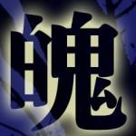 ノンストップ詰合せ【魄の巻】