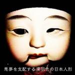 悪夢を支配する濡羽色の日本人形
