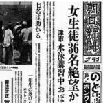 【橋北中学校水難事件】女生徒36人集団溺死~生還者が見た異形の怨霊