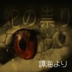 蛇の祟り~譚海より【古典怪談】
