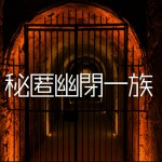 秘匿の幽閉一家【未公開事件シリーズ】
