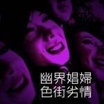 【18禁】幽界娼婦色街劣情【視聴注意】