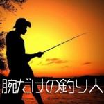 腕だけの釣り人