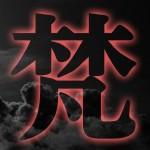 ノンストップ詰合せ【梵の巻】