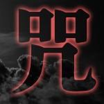 ノンストップ詰合せ【咒の巻】