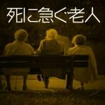 死に急ぐ老人たち~老人ホームの知られざる真実
