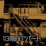十三階段アパート201号室 島田秀平の怖い話