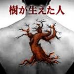 霊視で木が生えてる人がヤバイ件