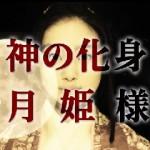 【名作】神の化身~月姫様
