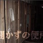 開かずのトイレ【学校にまつわる怖い話】