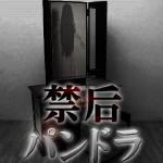 禁后-パンドラの箱【完全版】