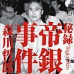 帝銀事件~戦後最大のミステリー【未解決事件】