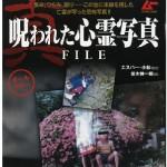 【夏のオススメ書籍】真・呪われた心霊写真FILE
