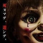 《映画》アナベル 死霊館の人形