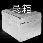 忌箱(キバコ)