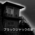 ブラックジャックの家