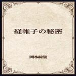 【岡本綺堂傑作選】経帷子の秘密