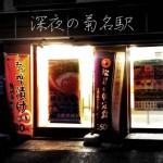 深夜の菊名駅