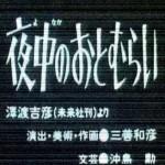 ■夜中のおとむらい【怖い!まんが日本昔ばなし】