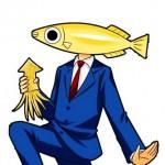 ★魚頭示申
