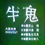 ■牛鬼(うしおに)【怖い!まんが日本昔ばなし】