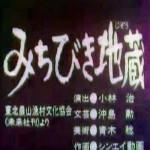 ■みちびき地蔵【怖い!まんが日本昔ばなし】