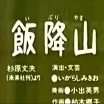 ■飯降山(いぶりやま)【怖い!まんが日本昔ばなし】