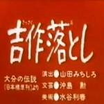 ■吉作落とし(きっさくおとし)【怖い!まんが日本昔ばなし】