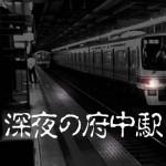 深夜の京王府中駅