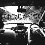★免許とりたての事故